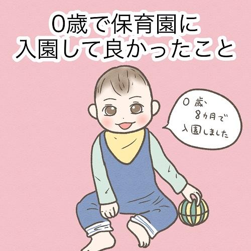 0歳で保育園に預けるのは不安?8ヶ月で入園した息子の話|みゅこの育児絵日記