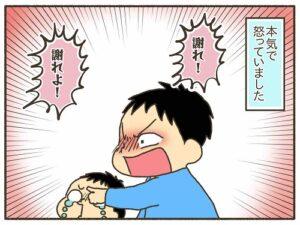 【1】温厚な小1長男がガチ怒り!何が起こった!?公園でのお友だちトラブル|なおたろー育児絵日記
