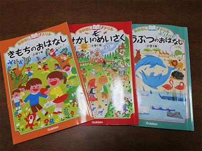 国語の読解が苦手な子におすすめのドリル!発達グレーの小2息子、テストで100点が取れるようになりました!