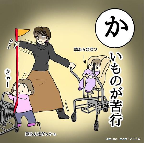 「買い物が苦行」|子育て「白目カルタ」
