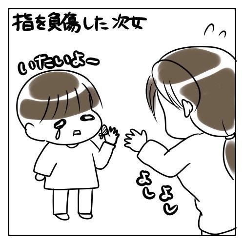 次女がちょっと指を怪我しました(前編)|子育て「白目マンガ」