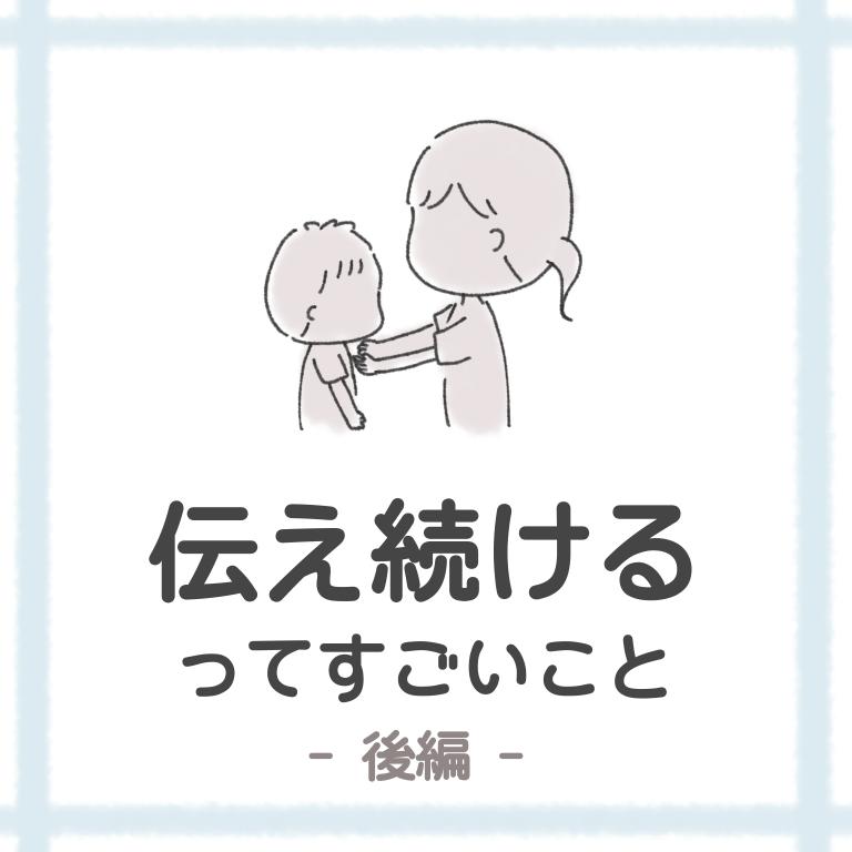 伝え続けるってすごいこと【後編】|ペンコの子育て日記