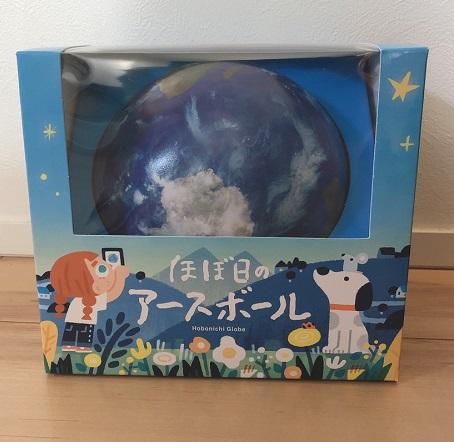 すごっ!!地球の「今」を見ることができる地球儀!クリスマスプレゼントや入学祝いにおすすめ!