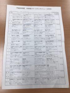 中学校は給食?お弁当?名古屋市中学校のランチ事情(スクールランチ)について
