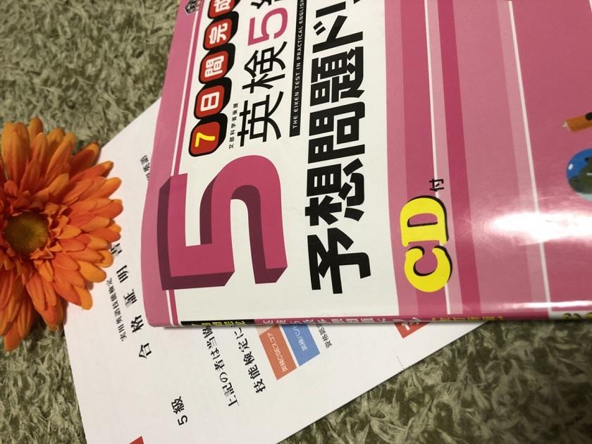 小3ムスメの英検5級合格までの勉強法。くもん英語学習で足りなかったことの補足。