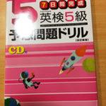 いよいよ英語が『外国語活動』開始。4月から小3になる娘とちょっと先取り勉強を始めてみた。