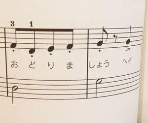 アルプス一万尺にでてくる『しょうへい』って誰!!ピアノの練習中に泣きながら質問してきた娘。答えは・・。