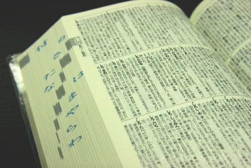本当に日本語って難しい!!!文章校正を行う立場から伝えてみることにした。