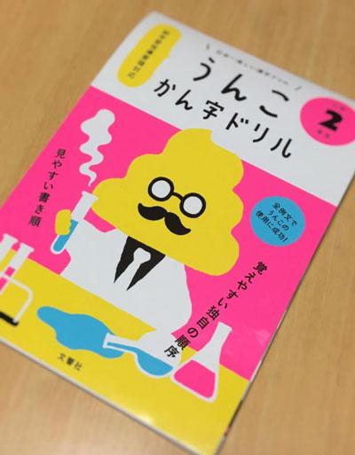 子どもの大好きな漢字ドリルとコラボ!?イベントにはぴったり??『うんこ先生んちのお子様カレー』が販売されていた!