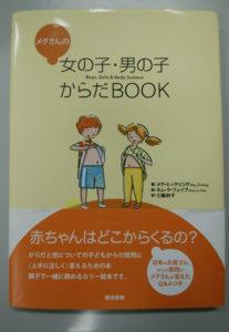 子どもの性教育はいつから?4歳から読み始めた「女の子・男の子からだBOOK」は親もすごくためになりました。