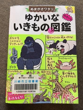 読書嫌いもハマる本!!面白すぎる!ぬまがさワタリさんの「ゆかいないきもの図鑑」