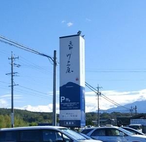 秋限定!巨大モンブラン「栗一筋」と2週間限定の「収穫期のモンブラン 晩生」を食べに恵那川上屋に行ってきました!
