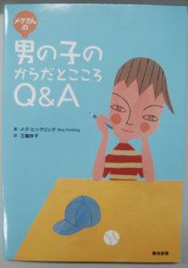 思春期男子の性教育、親はどう教える?「メグさんの男の子のからだとこころQ&A」は小学4年生の授業で習う前に読んでおきたい内容でした。