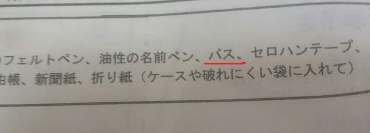 小学校で使う略語『オニゴ・サンプリ・カンド・パス』ってなんの略かわかりますか???