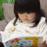 子どもが気に入る絵本の選び方。司書さん直伝!子どもが何度も読み返す絵本を探す方法!