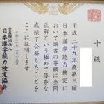 漢字検定10級満点合格。漢検対策は実物大過去問テキスト!
