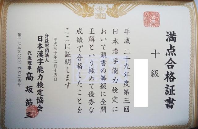 漢字検定10級満点合格。漢検対策は優秀アプリと実物大過去問テキスト!