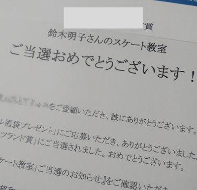 当選!鈴木明子さんのスケート教室に当選しました~!わーい。