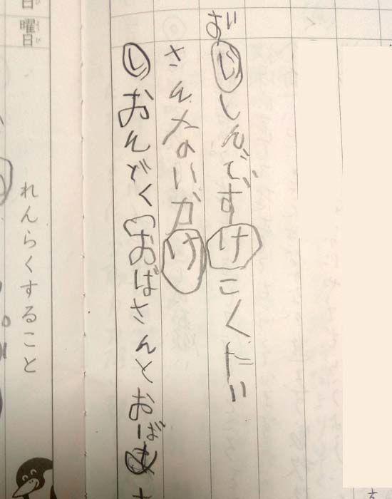 小1息子の連絡帳の解読に挑む!第2回目!小学校で使われる省略がわからなーい!涙