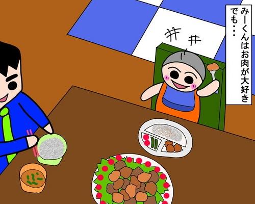 突撃!隣のお皿!|みーぱぱ子育て漫画