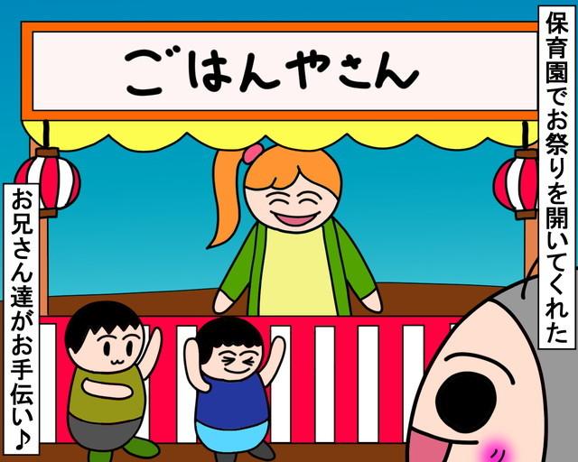 保育園のお祭り|みーぱぱ子育て漫画