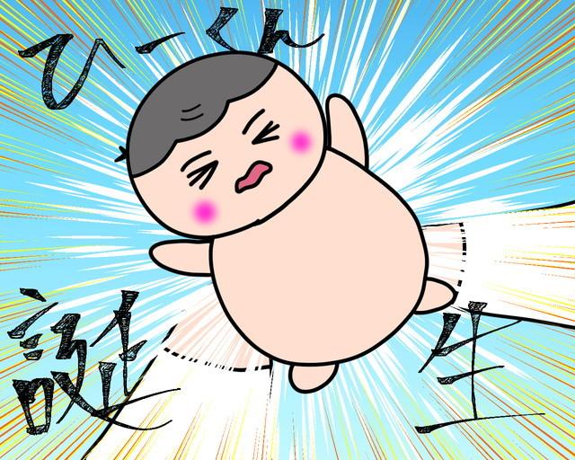 2020年10月28日次男出産~陣痛編⑦~|みーぱぱ子育て漫画