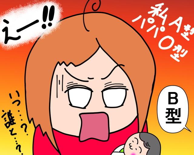 血液型の恐怖 みーぱぱ子育て漫画