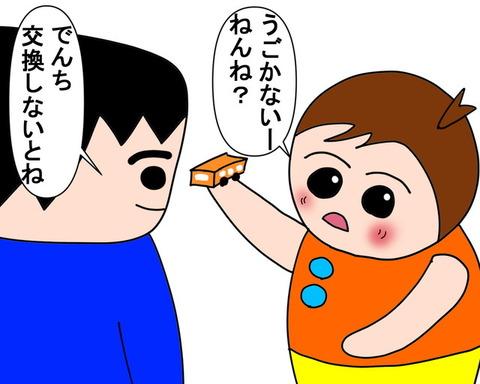 『●んち』といえば…?一文字でだいぶ違う、2歳児の言い間違い|みーぱぱ子育て漫画