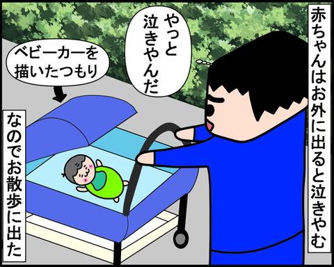 ち、違うよ~!(汗)赤ちゃんの単純さを逆手に取ったつもりが…。|みーぱぱ子育て漫画