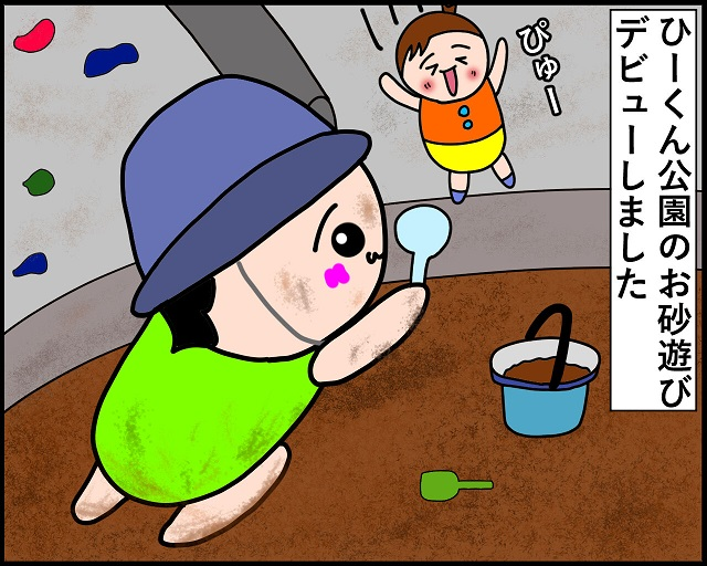 0歳次男のお砂場デビュー!みんなで一緒に遊べるって最高だね!|みーぱぱ子育て漫画