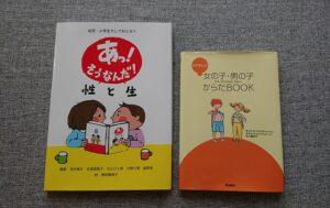 性教育だけじゃない!小学生の子供たちが「性」と「生」をどちらも学べる絵本がすごくよかった!