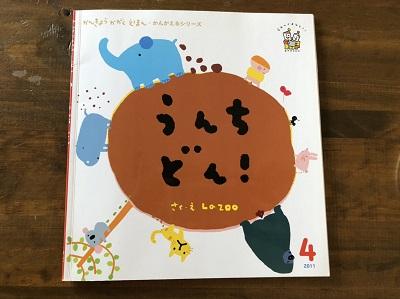 面白い?恥ずかしい??うんちの話。うんちに対する子どもの意識が変わった絵本。