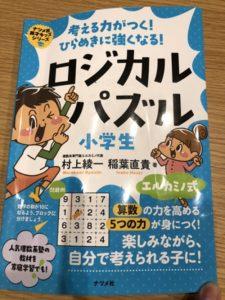 休校中にもおすすめ!『考える力がつく!ロジカルパズル』にハマる!小学生~大人にもおすすめです!