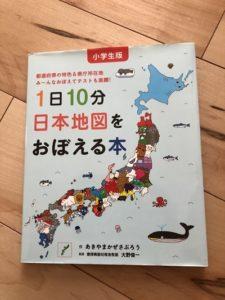 新1年生にもおすすめ!4年生になっても役に立った「1日10分日本地図をおぼえる本。」