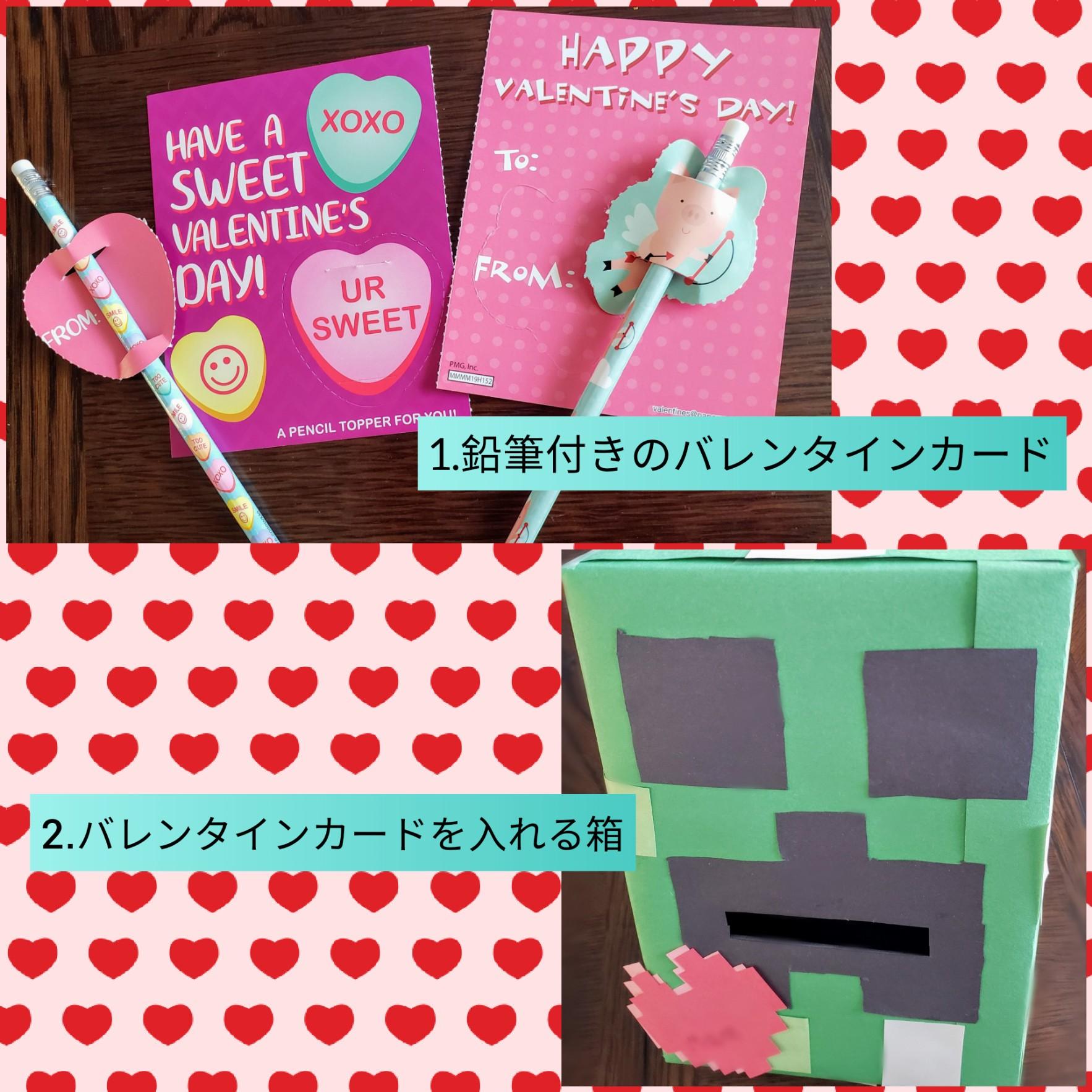 アメリカのバレンタイン事情:息子の幼稚園はどんなもの?~日本と異なる点と共通点~