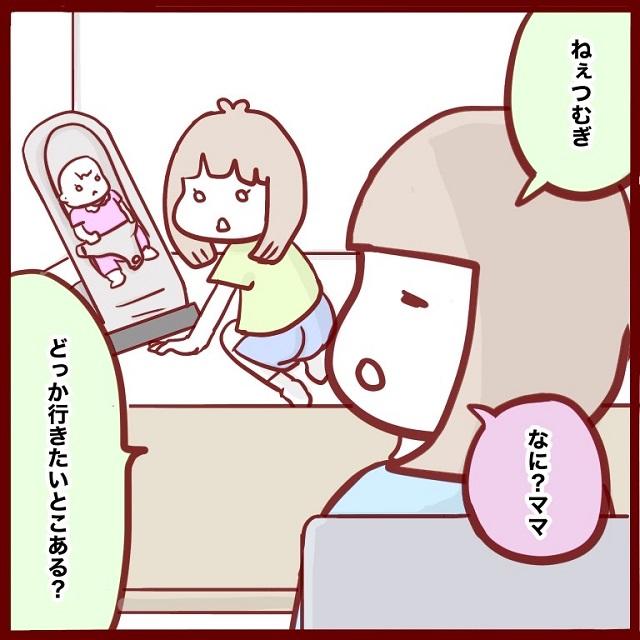 ごめん、そういう意味じゃ・・・(笑)3歳娘の行きたいところ 花澤あこのポンコツ育児絵日記