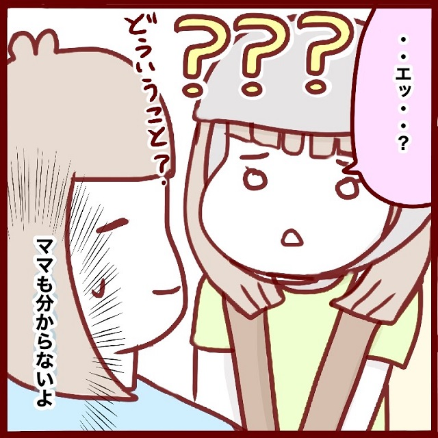 え?どういうこと??お互いに頭が「?」になった母と娘の会話 花澤あこのポンコツ育児絵日記
