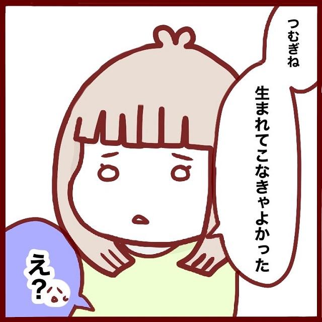 「生まれてこなきゃよかった」・・胎内記憶?!娘の発言に思ったこと。|花澤あこのポンコツ育児絵日記