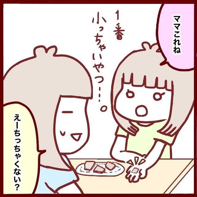 ちゃっかり?しっかり??(笑)大好きなチョコを分けてくれる娘の言い分|花澤あこのポンコツ育児絵日記