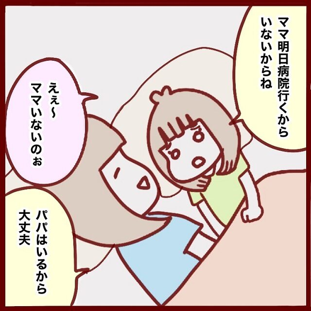 え、何が違うの?色がダメなの!?(汗)娘が好きなパパと嫌いなパパ。|花澤あこのポンコツ育児絵日記