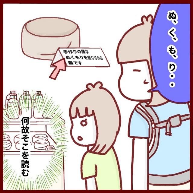 何でそこだけ読んだ?(笑)なぜか面白く聞こえてしまう子どもの言葉 花澤あこのポンコツ育児絵日記