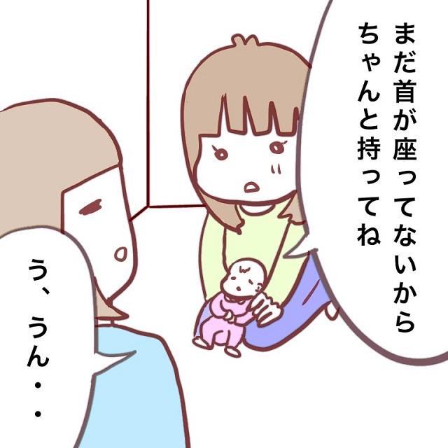 あわわわわ!!新生児との写真撮影で冷や汗が出た瞬間 花澤あこのポンコツ育児絵日記