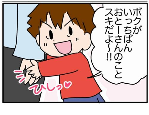 その発想、完敗です!母と張り合った5歳児から飛び出した名言 あま田こにーの陽気な育児漫画