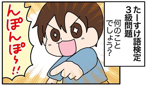 [前編]「んぽんぽー!!」って何!?2歳次男のおしゃべりが超難解|あま田こにーの陽気な育児漫画