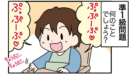 [後編]難易度アップ!「ぷっぷーぷ」!?2歳次男のおしゃべりが超難解|あま田こにーの陽気な育児漫画