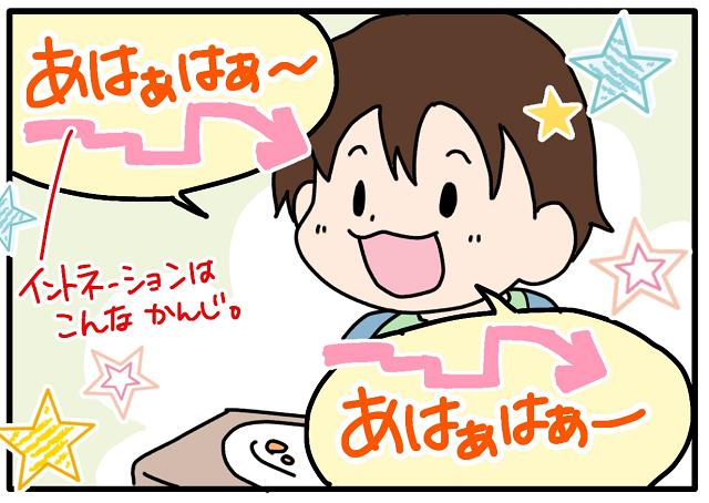 [続編]まだまだある!2歳次男の超難解ワード「アハハ」って何??(汗)|あま田こにーの陽気な育児漫画