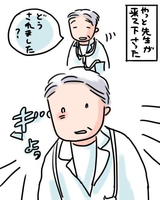 【#5】どうして救急車を呼ばないの!先生に怒られた。 3回の熱性けいれん体験談|あつこの育児日記