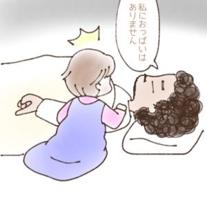 あれれ?ない?(笑)寝ぼけた娘とパパのやり取りが面白い|あゆみまるの子育て漫画