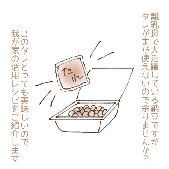 めちゃくちゃ使える!離乳食作りで余りがちな納豆のタレ活用レシピ あゆみまるの子育て漫画