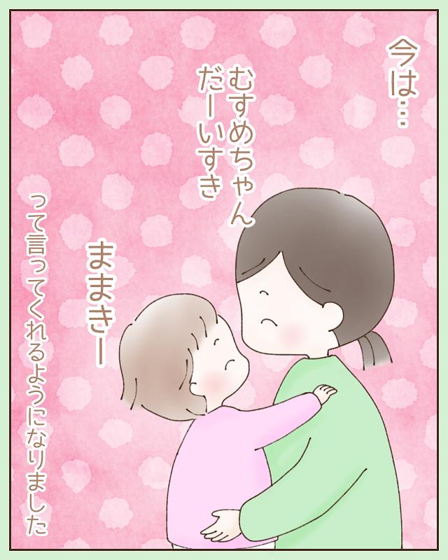 娘からの『ぎゅー』に涙が溢れる。言葉じゃなくても「好き」は伝わる|あゆみまるの子育て漫画